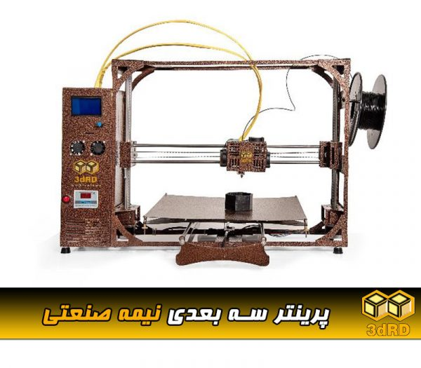 پرینتر سه بعدی نیمه صنعتی