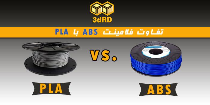 تفاوت فیلامنت PLA با فیلامنت ABS