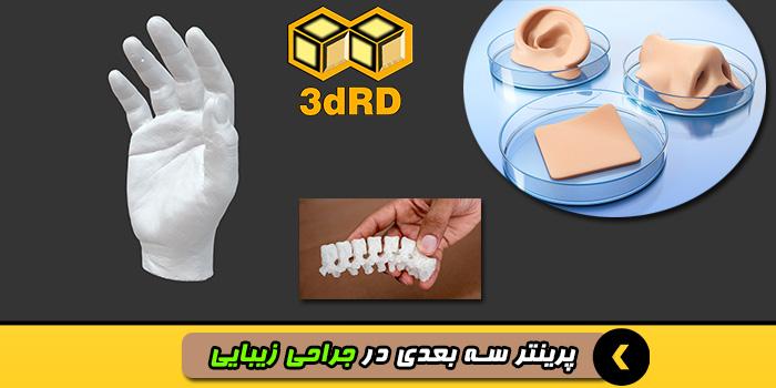 ساخت وسائل جراحی زیبایی پزشکی با پرینتر سه بعدی