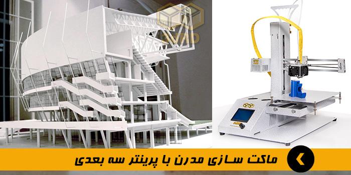 طراحی معماری با پرینتر سه بعدی