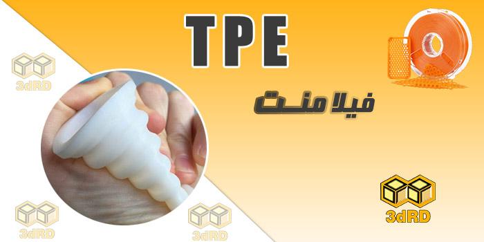 فیلامنت TPE