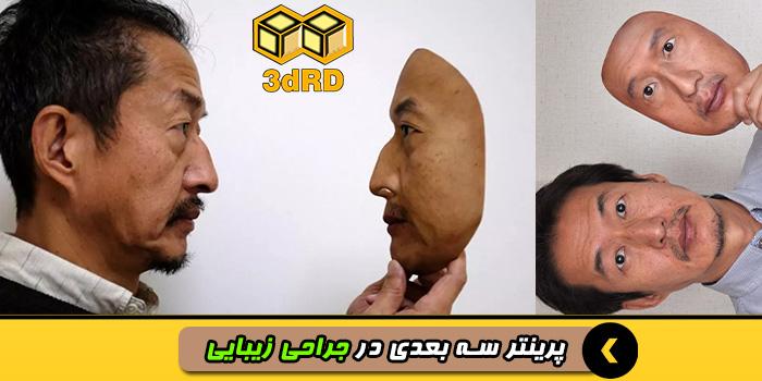 پرینتر سه بعدی برای جراحان زیبایی