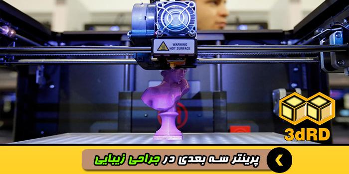 پرینتر سه بعدی در پزشکی