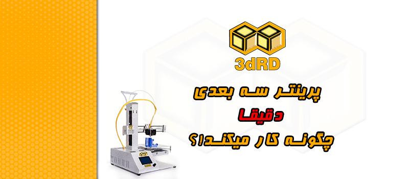 پرینتر سه بعدی دقیقا چگونه کار میکند!؟