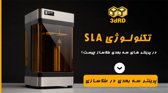 پرینتر سه بعدی طلا ساز SLA