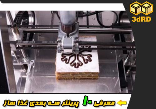 پرینتر سه بعدی غذا ZMorph VX