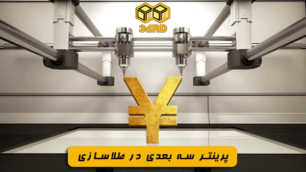 3d printer gold maker