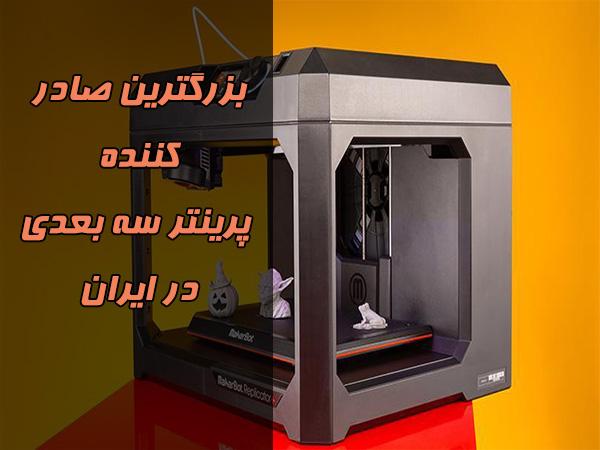 صادرات پرینتر سه بعدی