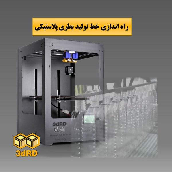 راه اندازی خط تولید بطری پلاستیکی با استفاده از پرینتر سه بعدی