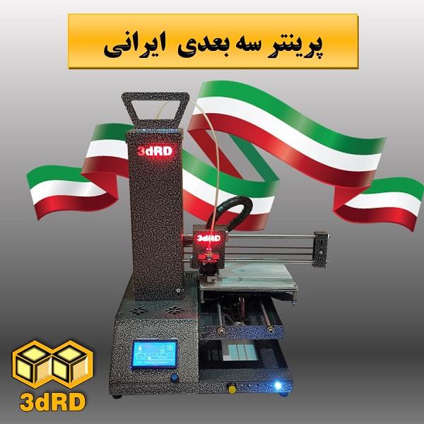پرینتر سه بعدی ایرانی